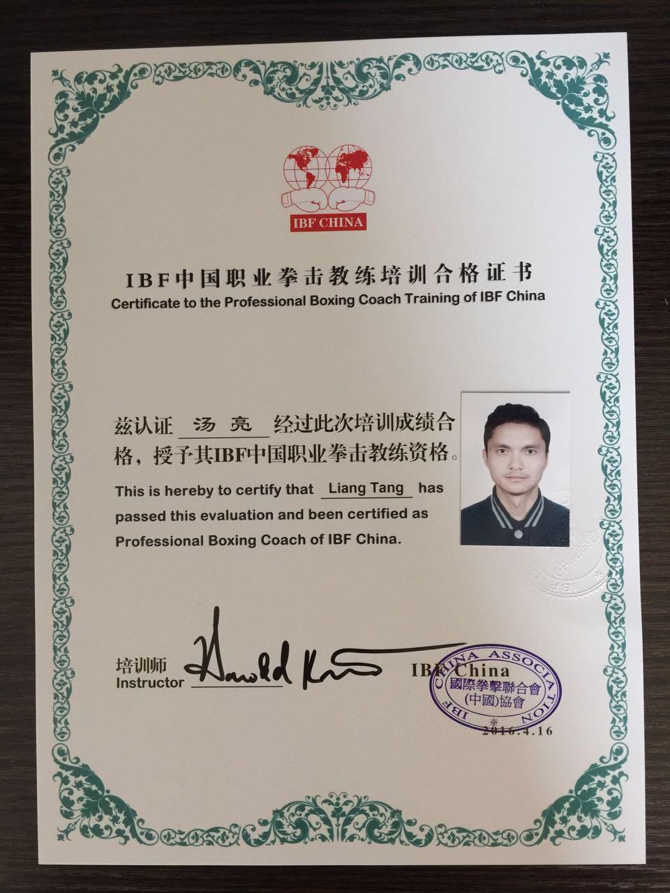 IBF中国职业拳击教练培训合格证书