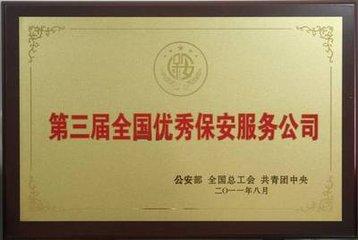 第三届全国优秀保安服务公司