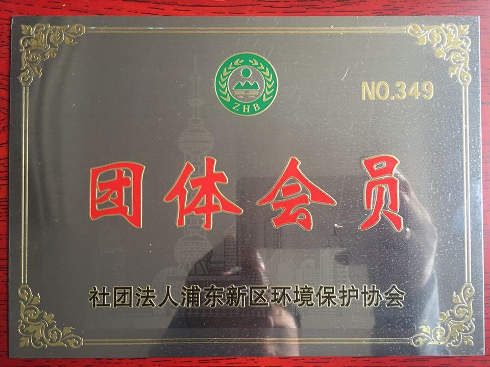 浦东新区环境保护协会团体会员