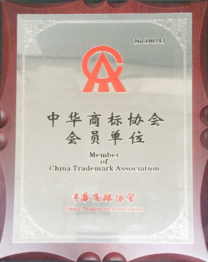 中华商标协会会员单位