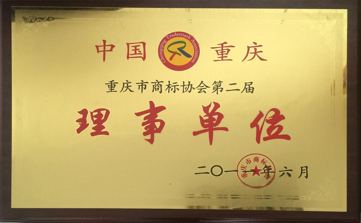 重庆商标协会理事单位