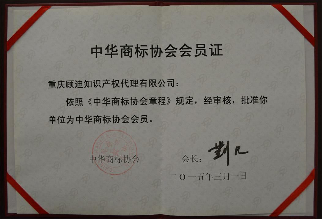 中华商标协会会员证