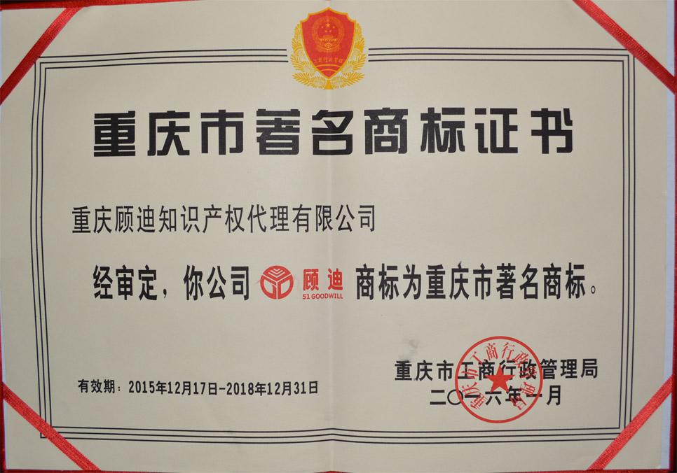 重庆市著名商标证书
