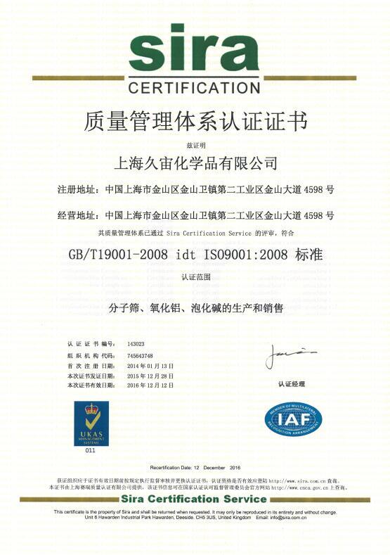 上海赛瑞质量认证有限公司