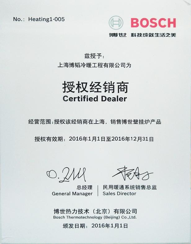 2016博世授权博韬