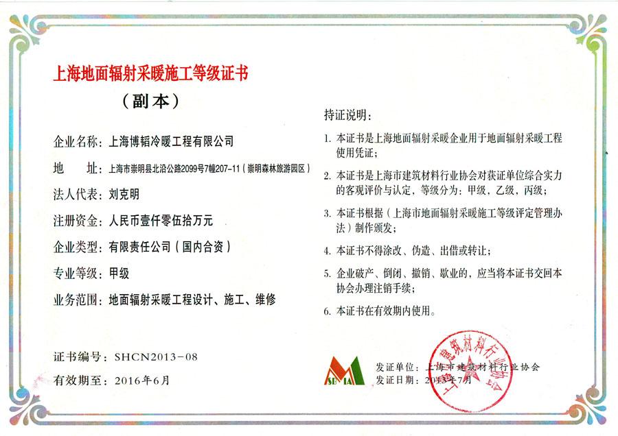 上海地面辐射采暖施工等级证书