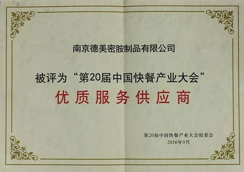 第20届中国快餐产业大会优质服务供应商