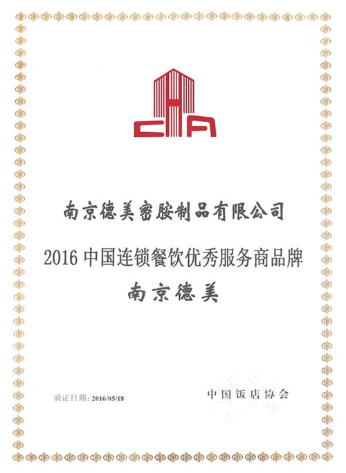 2016中国连锁餐饮优秀服务商品牌