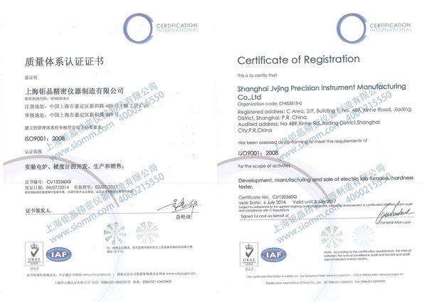 ISO体系认证-1