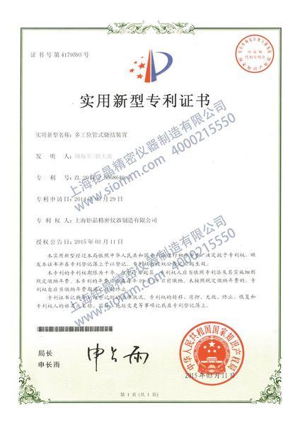 专利证书-1