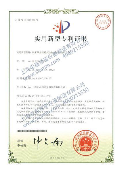 专利证书-2