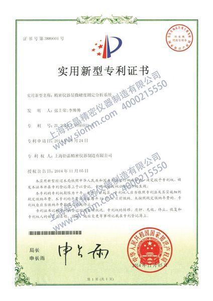 专利证书-3