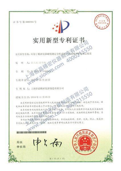专利证书-4