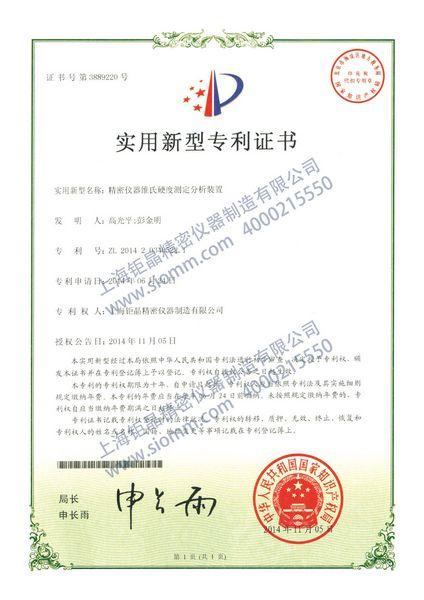 专利证书-5