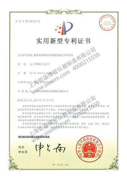 专利证书-6
