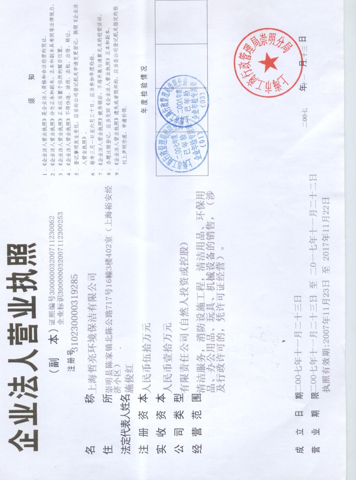 企业法人证书