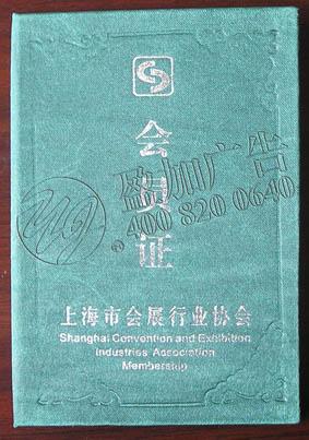 上海市会展行业协会会员证