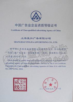 中国广告企业资质二级证书