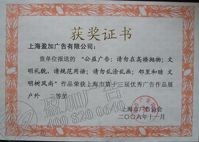 上海市第十三届优秀广告作品奖