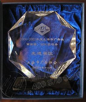上海广告业重信誉优秀先进单位