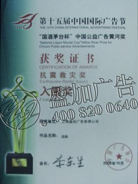 中国公益广告黄河奖