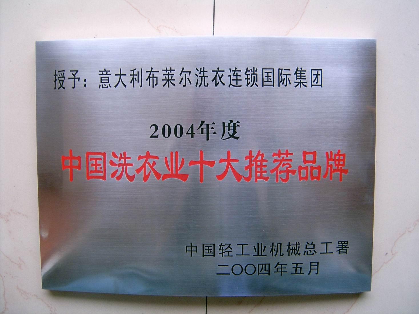 中国洗衣业十大推荐品牌