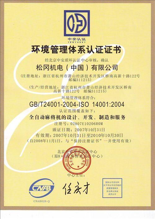 环境管理系统认证