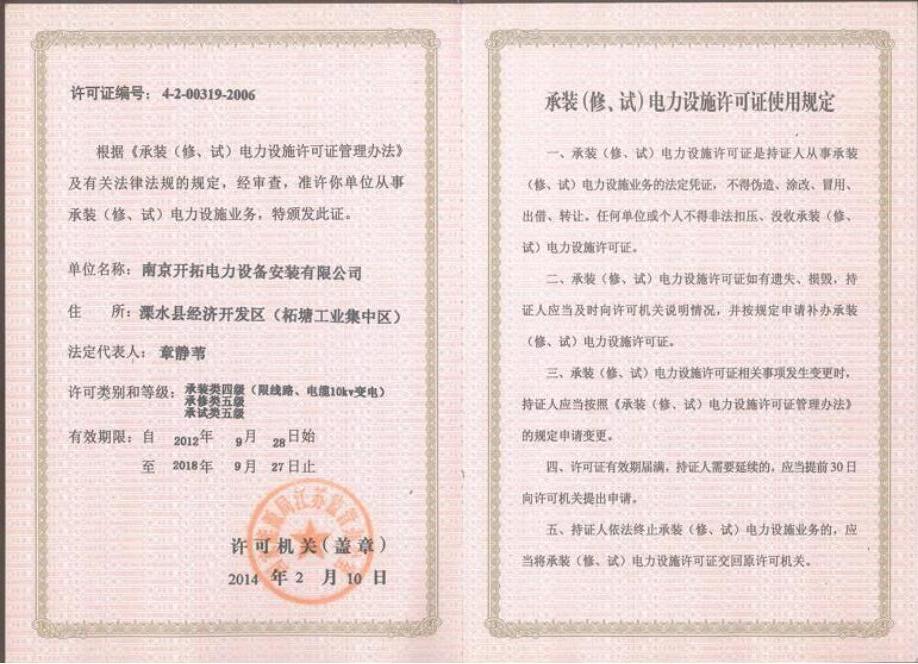 承装(修、试)电力设施许可证使用规定