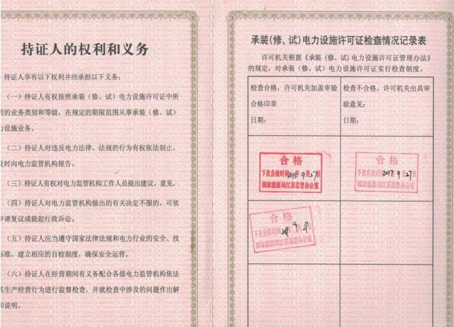 承装(修、试)电力设施许可证检查情次品记录表