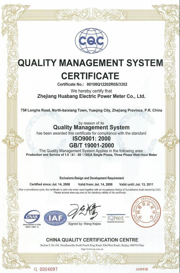 质量体系认证证书2