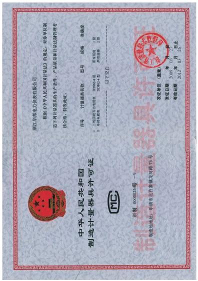 制造计量器具许可证01