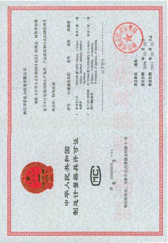 制造计量器具许可证03