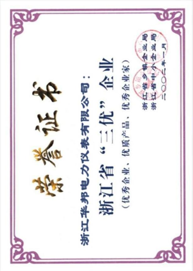 """""""三优""""企业证书"""
