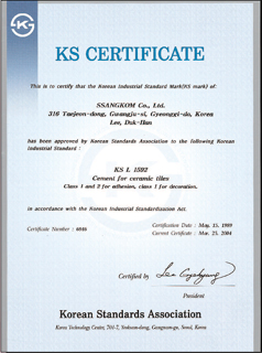 韩国产业规格标志认证