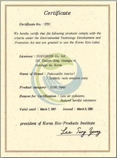 环保标志认证书