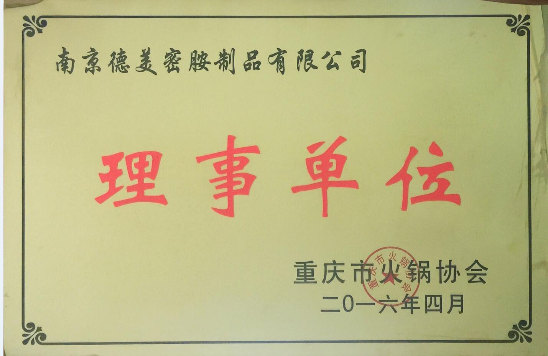 重庆市火锅协会合作单位