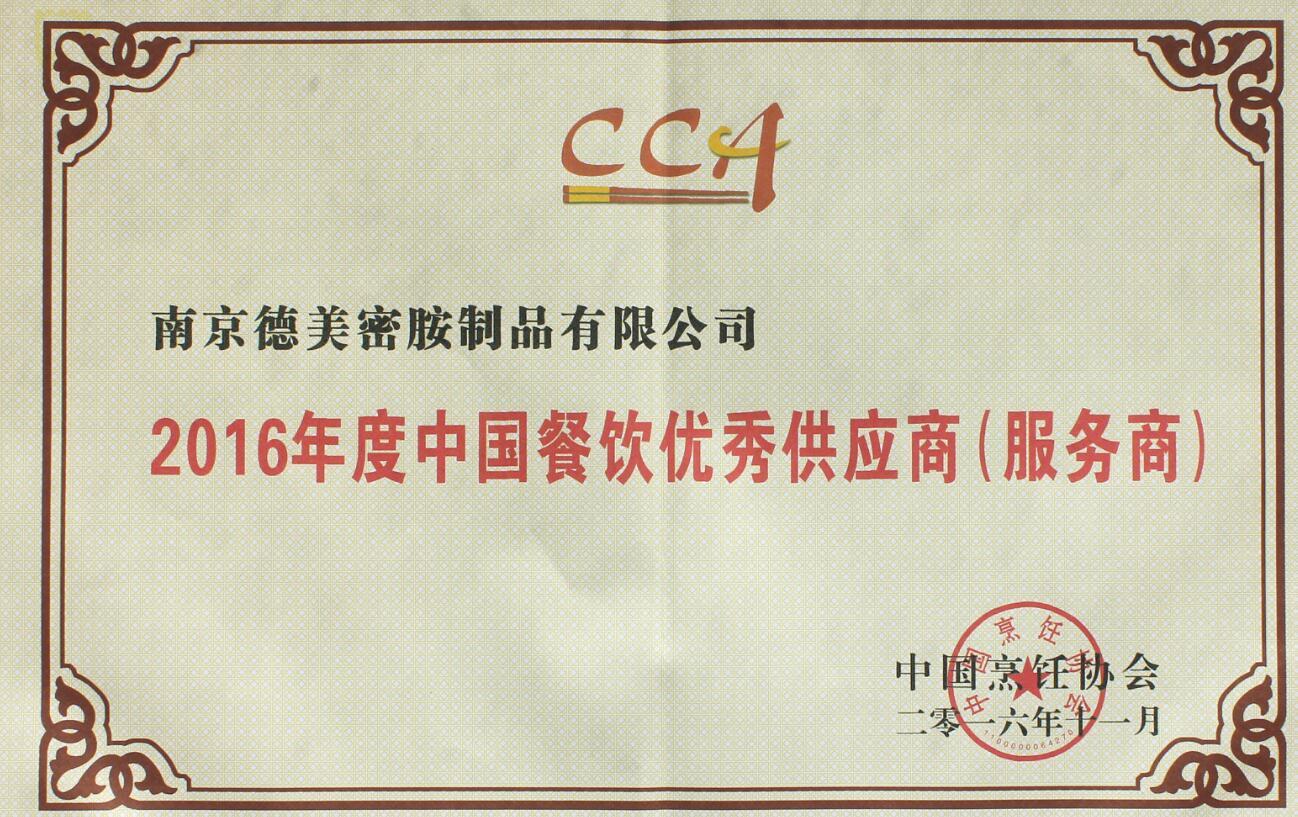 中国烹饪协会服务商