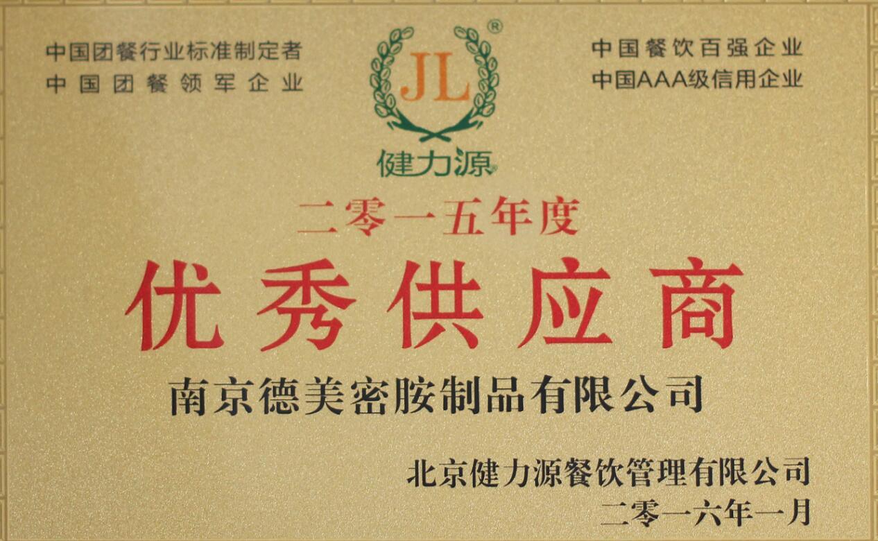 北京健力源供应商