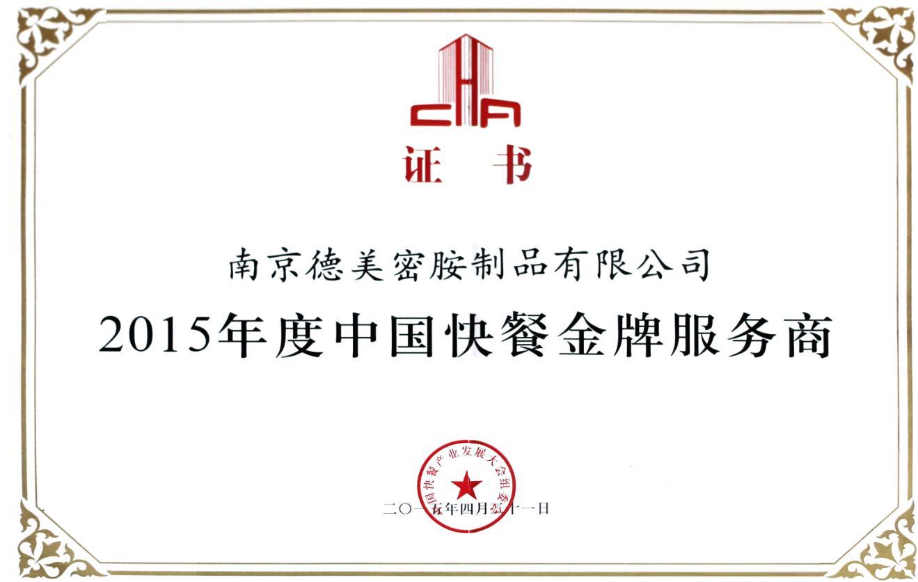 中国快餐产业大会
