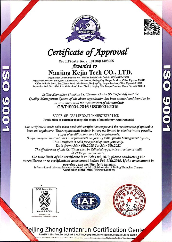 质量管理体系认证书(英文)