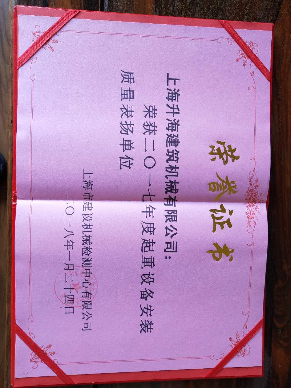 上海升海建筑机械有限公司