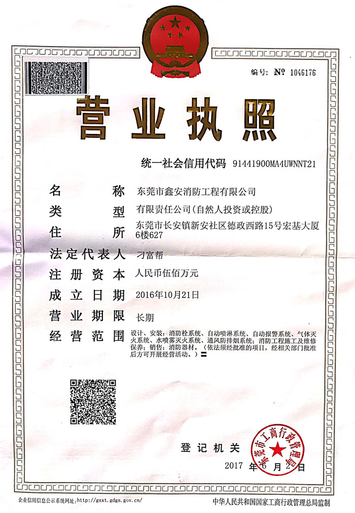 鑫安营业执照