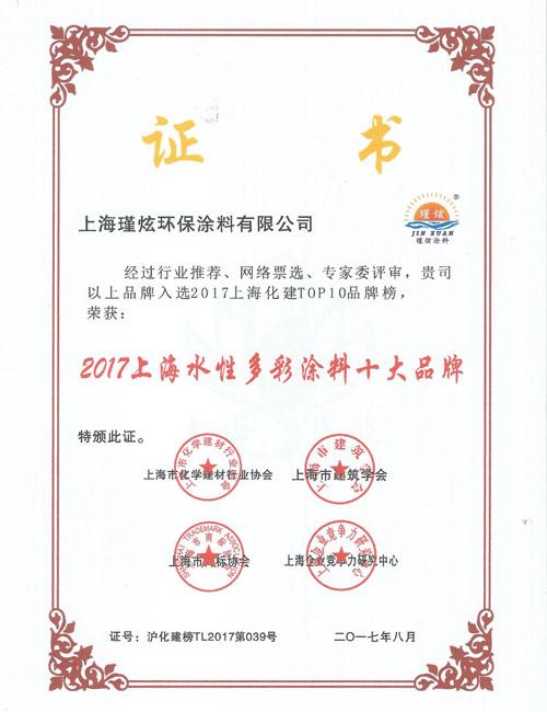 上海水包水多彩十大品牌