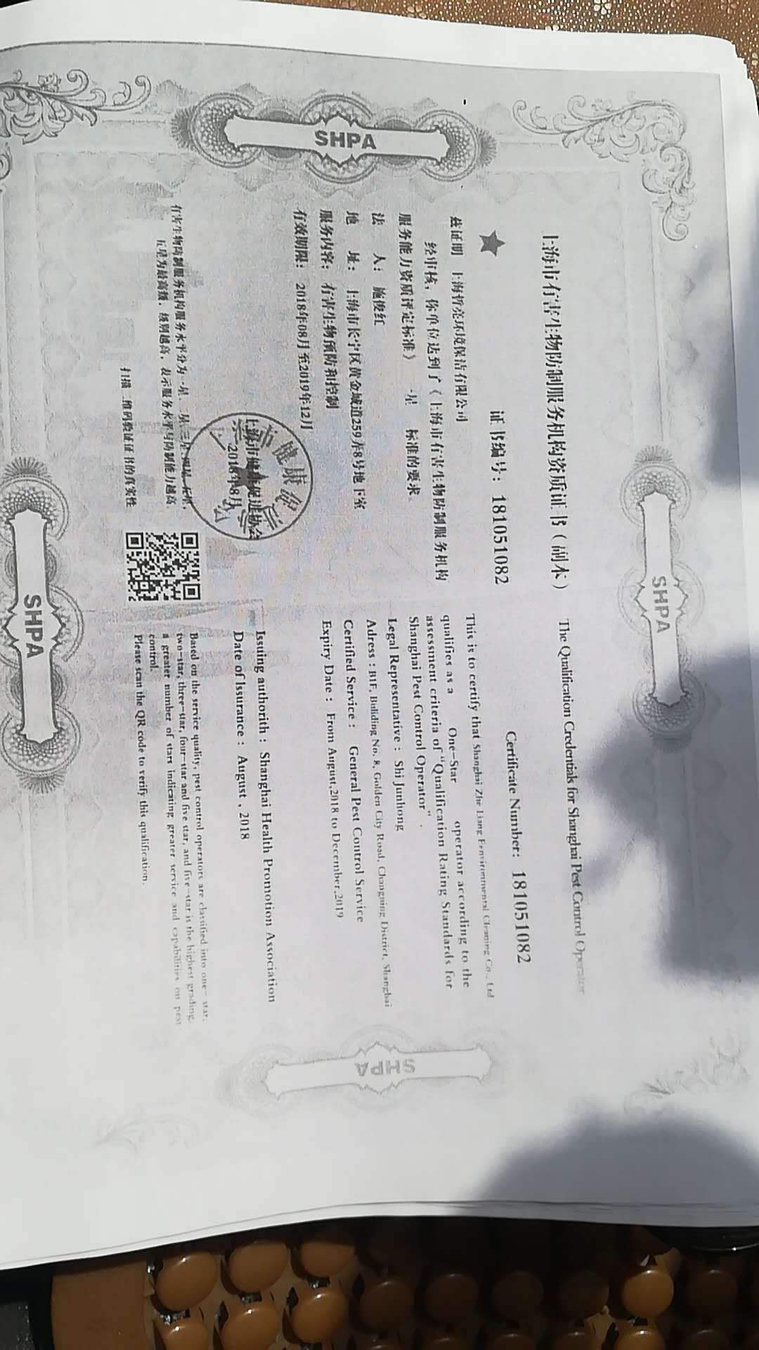 上海市有害生物防制服务机构资质证书