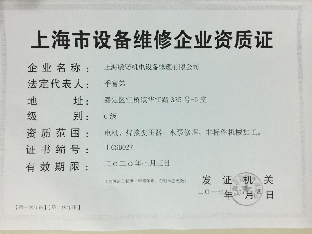 上海市设备维修企业资质证书