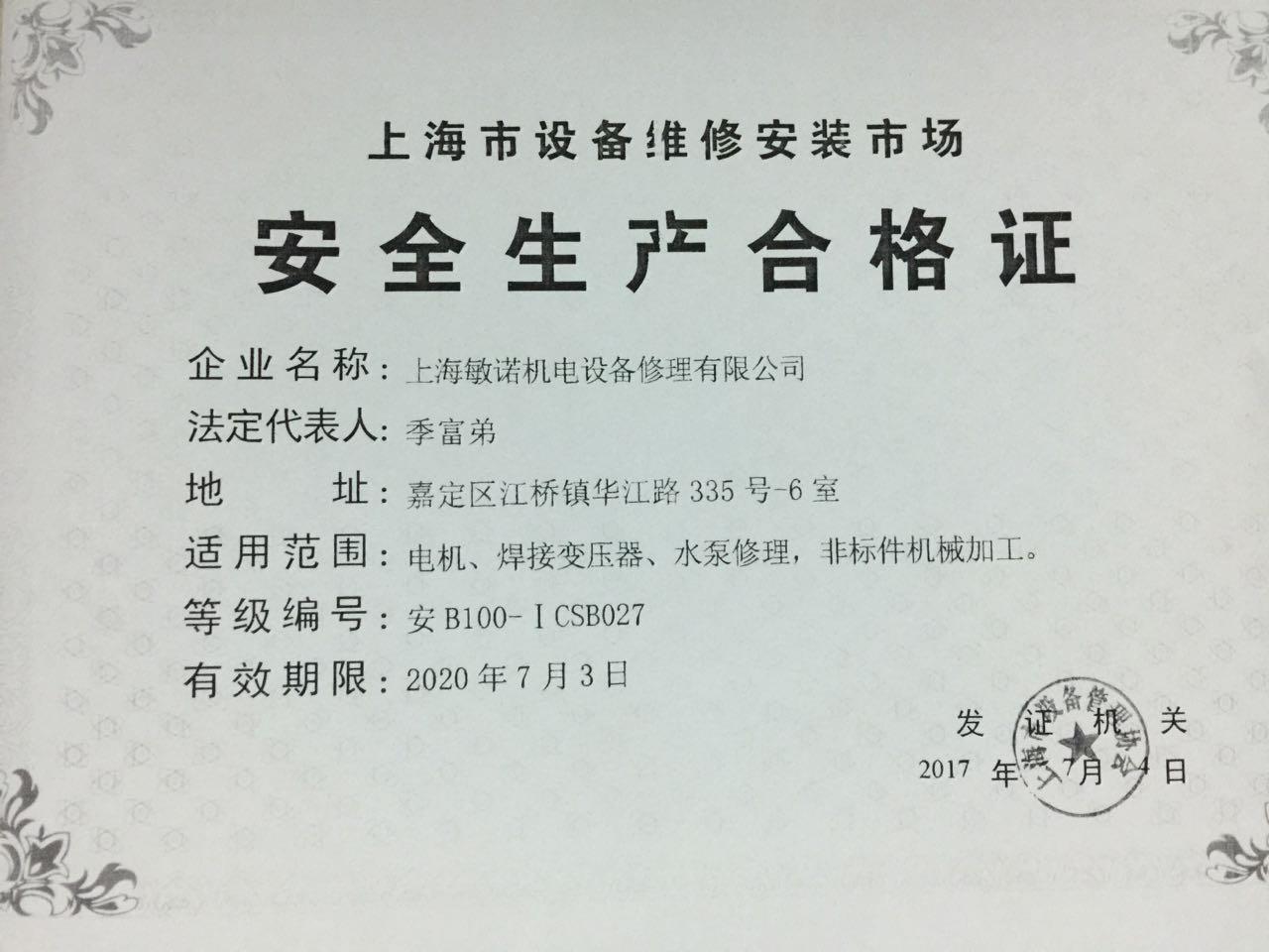 上海市设备维修安装市场安全生产合格证