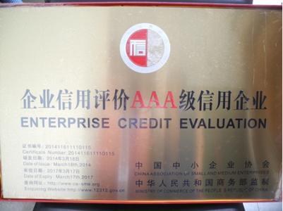 中小企业荣誉奖