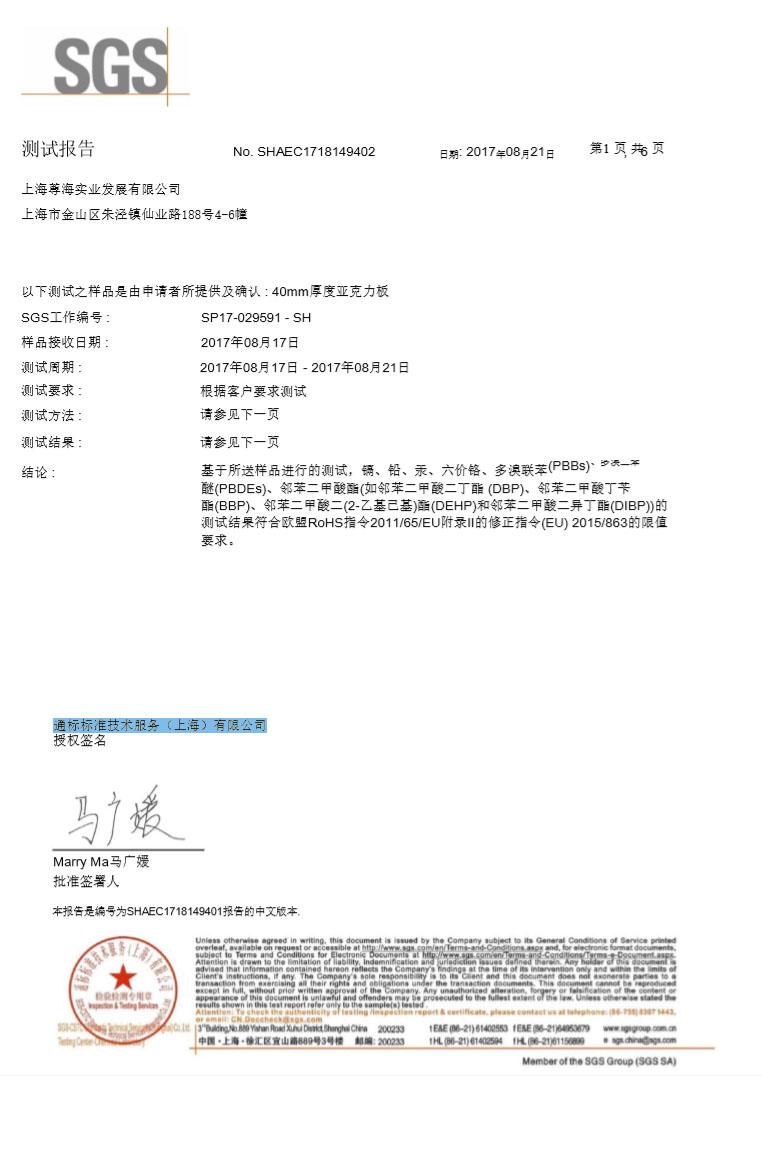 rohs环保中文版