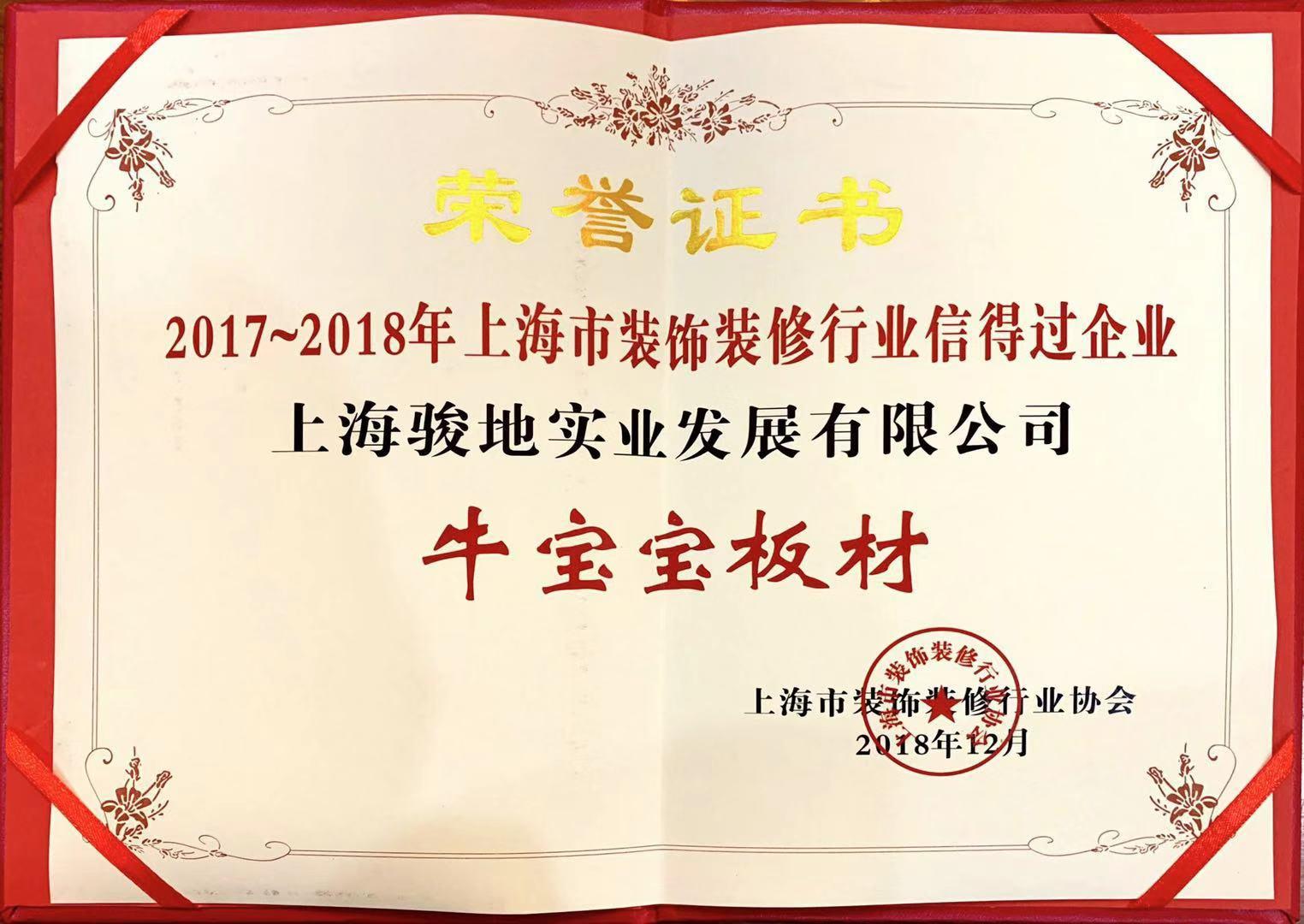 上海市装饰装修行业信得过企业