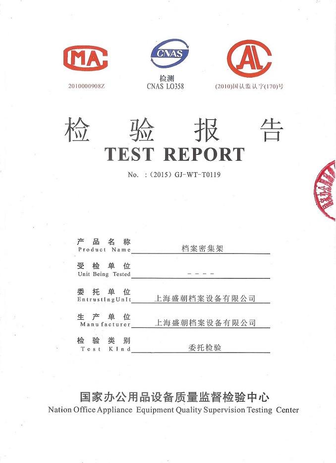 密集架检验合格报告